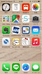 iPhoneホーム画面 シンプルライフ ミニマリスト