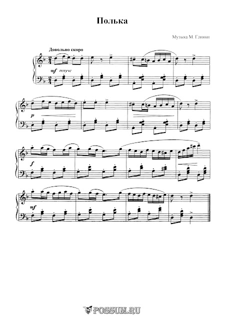 Детская Полька Музыка