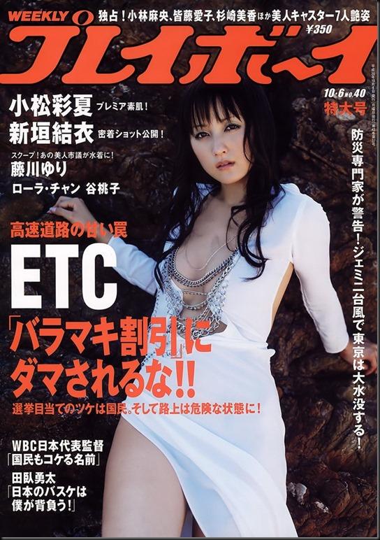 [WPB Magazine] 40 - Ayaka Komatsu [2008.10.06]_115270-0001