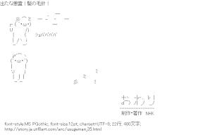 [AA]USUGE no Kitaro 「出たな悪霊!髪の毛針!」