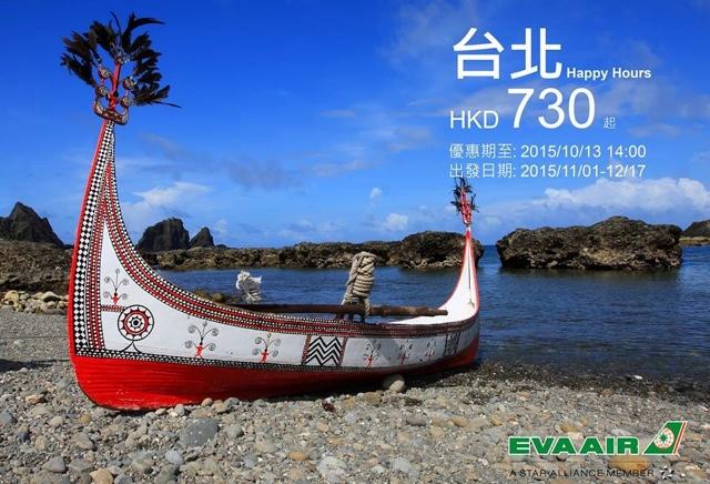 長榮限時促!11月至12月 香港飛 台北 HK$730,10月13日下午2時止。