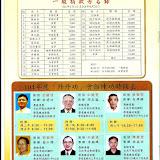 17-8丹功會訊.jpg