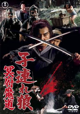 [MOVIES] 子連れ狼 冥府魔道 (1973)