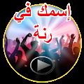 Free Download رنات ونغمات بإسمك بدون انترنت APK for Blackberry