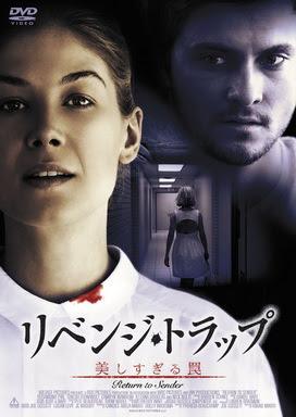 [MOVIES] リベンジ・トラップ/美しすぎる罠 / RETURN TO SENDER (2015)