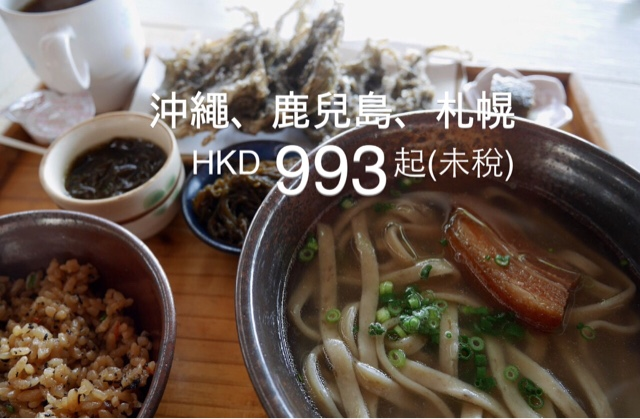 「淡季出發」香港航空-香港飛沖繩HK$993、鹿兒島HK$2,145丶札幌HK$3,472起。