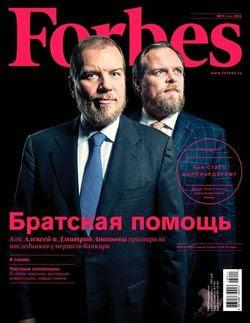 Читать онлайн журнал<br>Forbes №11 (ноябрь 2015)<br>или скачать журнал бесплатно