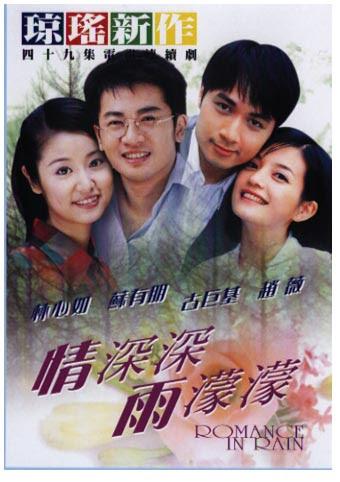 Tân Dòng Sông Ly Biệt 2001