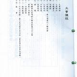 88_大會手冊10.jpg