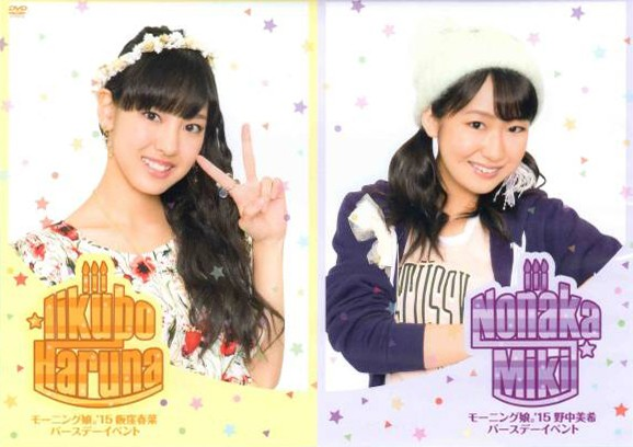 [TV-Variety] モーニング娘。'15 飯窪春菜&野中美希バースデーイベント (DVDISO/3.83GB)