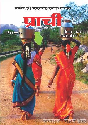 प्राची - हिंदी साहित्य की लोकप्रिय पत्रिका - सितम्बर 2015