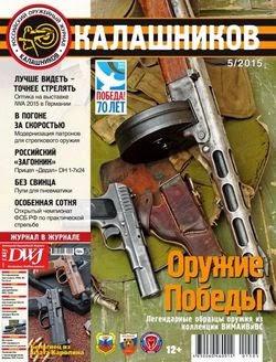 Калашников №5 (май 2015)