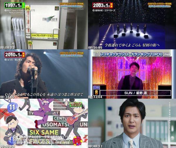 [TV-Variety] CDTV – 2016.01.23