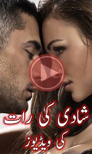 Free Download Shadi Ki Raat Ki Videos APK for Samsung