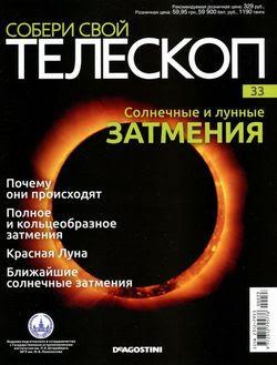 Собери свой телескоп №33 (2015)