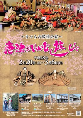 2016/03/06 唐津ひいな遊び(ひな祭り)