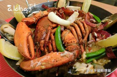 西班牙龍蝦燉飯.JPG