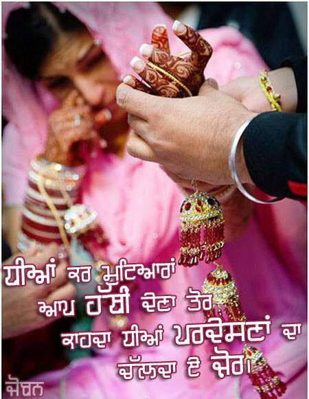 Punjabi Couple Bride Groom Images - Whatsapp Images