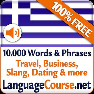 Learn Greek History for Windows 10 free download on 10 App ...