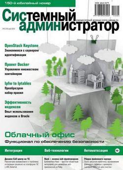 Системный администратор №5 (май 2015)