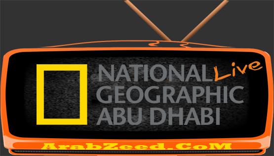 بث مباشر قناة ناشيونال جيوغرافيك ابو ظبي