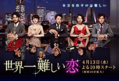 [ドラマ] 世界一難しい恋 (2016)