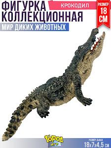 """Игрушка-фигурка серии """"Город Игр"""", крокодил L2"""