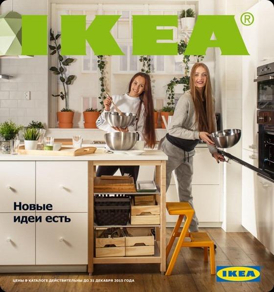 IKEA_RUS2