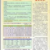 會訊2-8.jpg