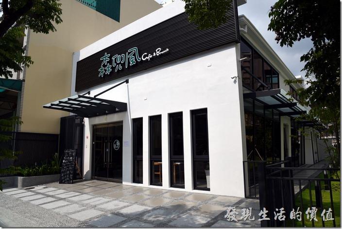 [台南]森兜風早午餐(café & Brunch)慢活輕食