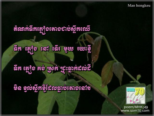 Poem/MHK149