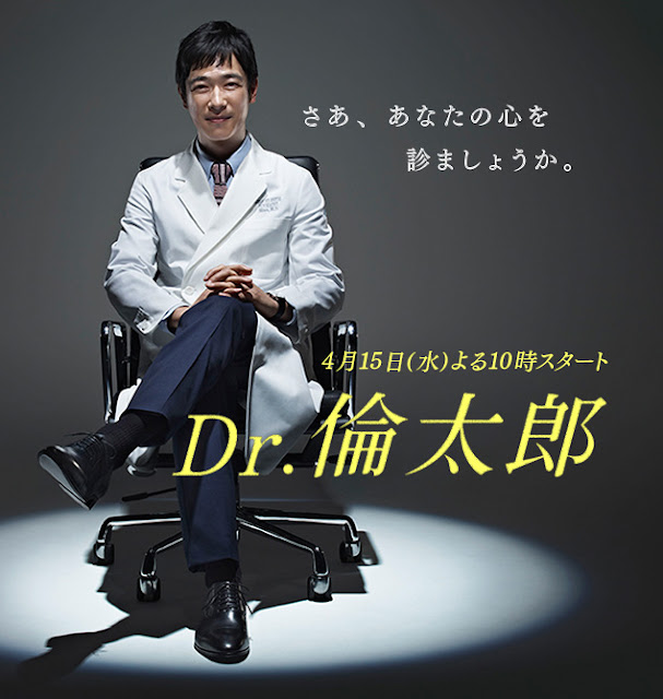 Dr.倫太郎.jpg