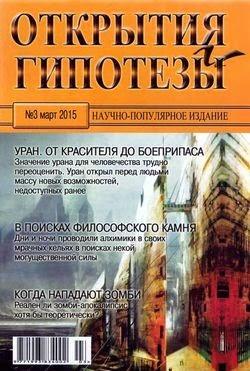 Открытия и гипотезы №3 (март 2015)