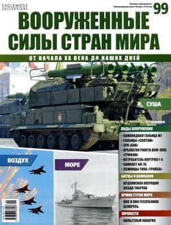 Вооруженные силы стран мира №99 (2015)