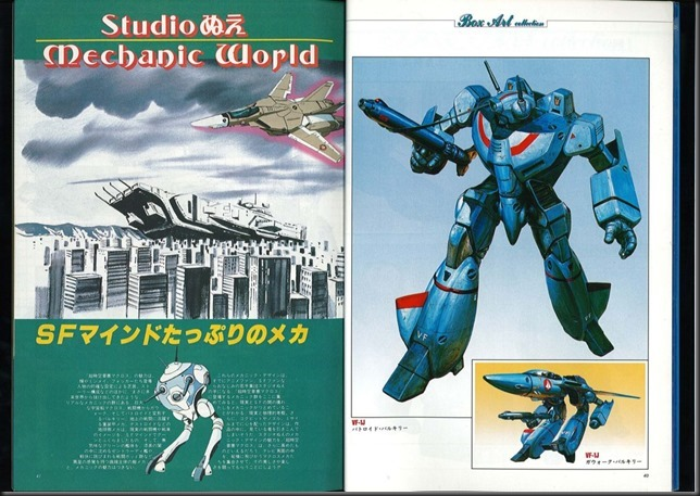 This_is_Animation_3_Macross_20