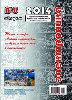 Читать онлайн журнал<br>Электроника инфо №8 (август 2014)<br>или скачать журнал бесплатно