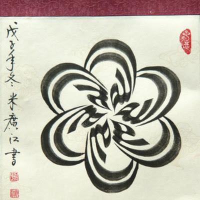 Haji Noor Deen A Chinese Muslim Calligrapher