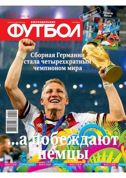 Футбол №29 июль 2014