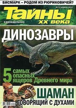 Тайны 20 века №13 апрель 2015