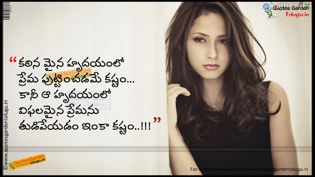 Heart breaking love quotes in telugu 1212