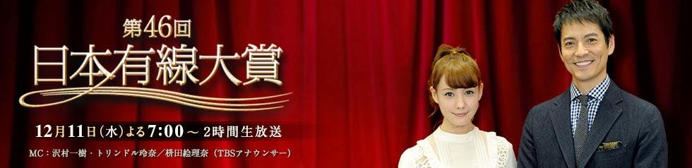 第46回 日本有線大賞 Japan Yusen Taisho