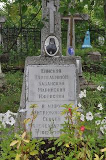9 Могила епископа Пантелеимона
