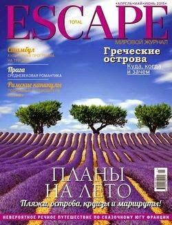 Total Escape №25 (апрель-июнь 2015)