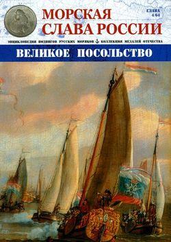 Морская слава России №4 (2014)
