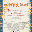 Истюфеева Светлана Петровна.jpg