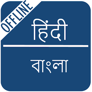hindi to bengali translation dictionary