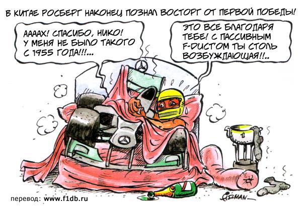 Нико Росберг в кровати с Mercedes одерживает первую победу - комикс Fiszman по Гран-при Китая 2012