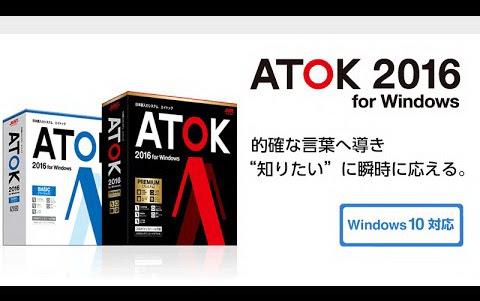 [PCソフト] ATOK 2016 for Windows