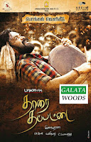 Thaara Thappattai Release Date Officially Out By Bala