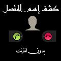 App معرفة اسم المتصل من رقمه apk for kindle fire